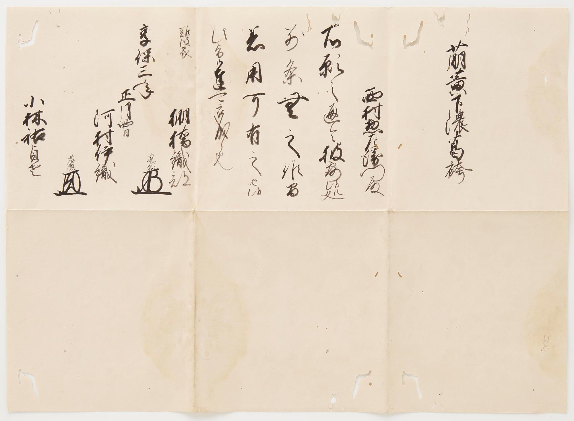蹴鞠 萌黄下濃葛袴免状 / 享保3(1718)年正月4日
