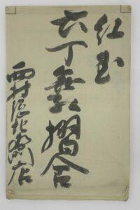 【NEW】活動紹介:型友禅の絵刷資料の調査
