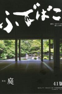 【連載】「京の美学 日本の心」『ふでばこ』41号