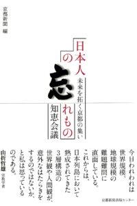 【掲載】『日本人の忘れもの 知恵会議』