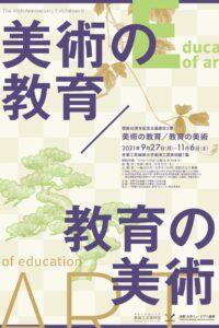 【ご案内】オンラインシンポジウム「京都の近代化遺産-近代化を支えた人びと」