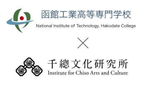 染織技術から学問とクリエイティビティ、社会とのつながりを学ぶ  ー高校生のための新しいプログラム開発ー